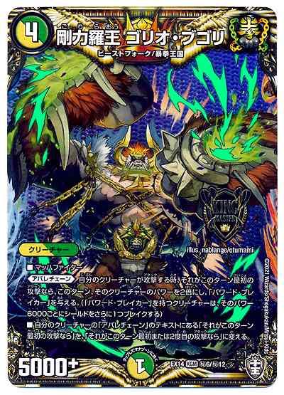 DMEX-14 弩闘×十王超ファイナルウォーズ!!!当たりカード「剛力羅王ゴリオ・ブゴリ」-テンタロー