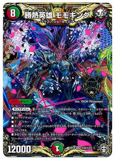 DMEX-14 弩闘×十王超ファイナルウォーズ!!!当たりカード「勝熱英雄モモキング」-テンタロー