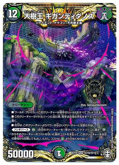 DMEX-14 弩闘×十王超ファイナルウォーズ!!!当たりカード「大樹王ギガンディダノス」-テンタロー