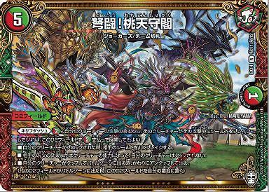 DMEX-14 弩闘×十王超ファイナルウォーズ!!!当たりカード「怒闘!桃天守閣」-テンタロー