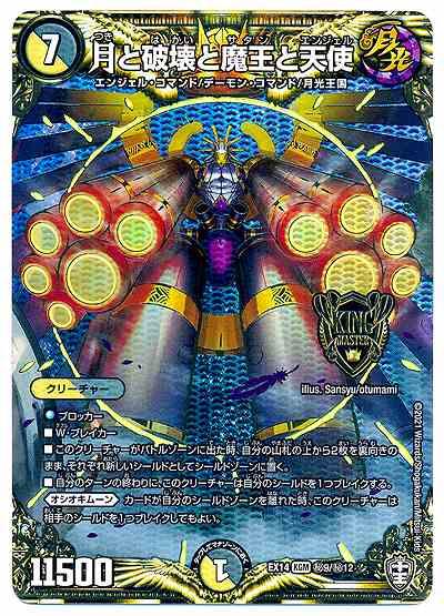 DMEX-14 弩闘×十王超ファイナルウォーズ!!!当たりカード「月と破壊と魔王と天使」-テンタロー