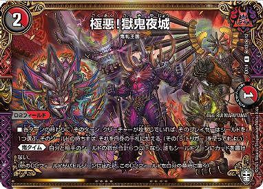DMEX-14 弩闘×十王超ファイナルウォーズ!!!当たりカード「極悪!獄鬼夜城」-テンタロー