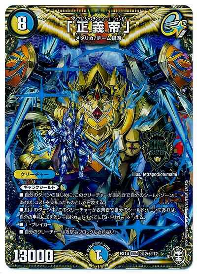 DMEX-14 弩闘×十王超ファイナルウォーズ!!!当たりカード「正義帝」-テンタロー