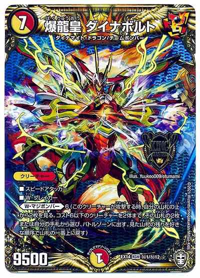DMEX-14 弩闘×十王超ファイナルウォーズ!!!当たりカード「爆龍皇ダイナボルト」-テンタロー
