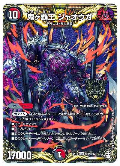 DMEX-14 弩闘×十王超ファイナルウォーズ!!!当たりカード「鬼ヶ覇王ジャオウガ」-テンタロー