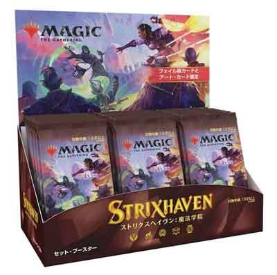 MTG-マジック:ザ・ギャザリング-ストリクスヘイヴン:魔法学院-セット・ブースター-日本語版-BOX