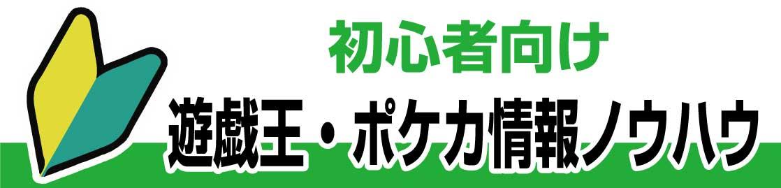【初心者向け】ノウハウ