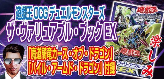【もうすぐ発売!】遊戯王OCG『ザ・ヴァリュアブル・ブックEX』の中身チラ見せ!プロモ付!は高騰?