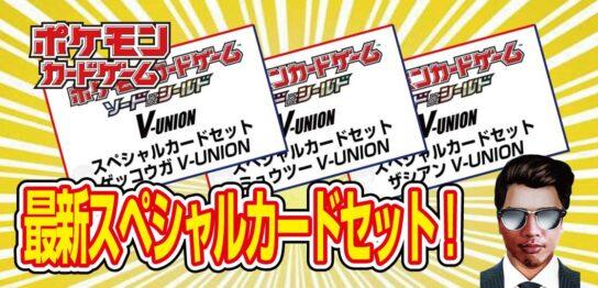 【ポケカ】スペシャルカードセット『ゲッコウガV-UNION』『ミュウツーV-UNION』『ザシアンV-UNION』の予約