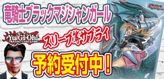【予約】竜騎士ブラックマジシャンガールのスリーブ・デッキケース(イラスト違い)は高騰する?