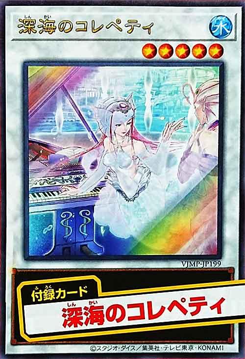 【予約】Vジャンプ2021年6月号付録!遊戯王OCGプロモカード『深海のコレペティ』の予約