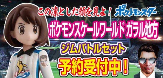 【予約受付中】ポケモンスケールワールド-ガラル地方-ジムバトルセット(ユウリ)