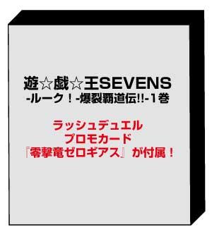 【予約開始】『遊☆戯☆王SEVENS-ルーク!-爆裂覇道伝!!-』コミックス1巻