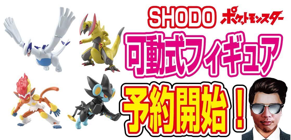 【予約開始】可動式フィギュア『SHODO-シリーズ-ポケモン第6弾-(10個入)』が8月発売!