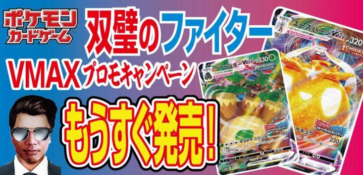 【双璧のファイター】プロモカード『エースバーンVMAX』『ゴリランダーVMAX』キャンペーン!