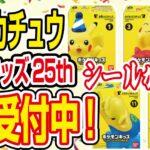 【大当たりシールが高騰!】ポケモンキッズ25周年『ピカチュウピカピカ大集合!編』の予約受付中!