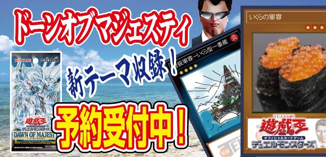 【遊戯王】新テーマ「軍貫」新規収録カード公開-DAWN-OF-MAJESTYの寿司ネタを集めたい!