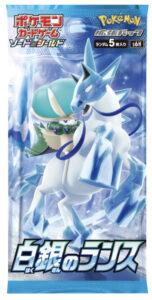 白銀のランスパック