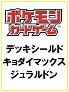 ポケモンカードゲーム デッキシールド キョダイマックスジュラルドン
