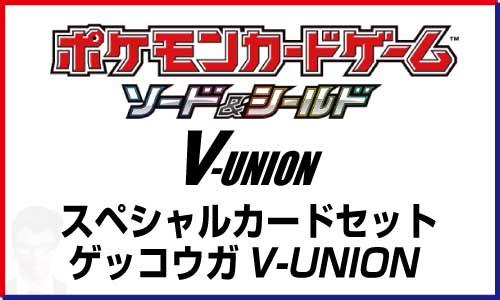 スペシャルカードセット「ゲッコウガV-UNION」の予約