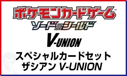 スペシャルカードセット「ザシアンV-UNION」の予約