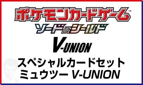 スペシャルカードセット「ミューツーV-UNION」の予約