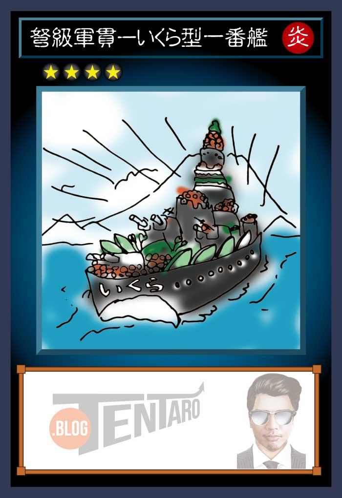 ドーンオブマジェスティ新テーマ軍貫「弩級軍貫ーいくら型一番艦」