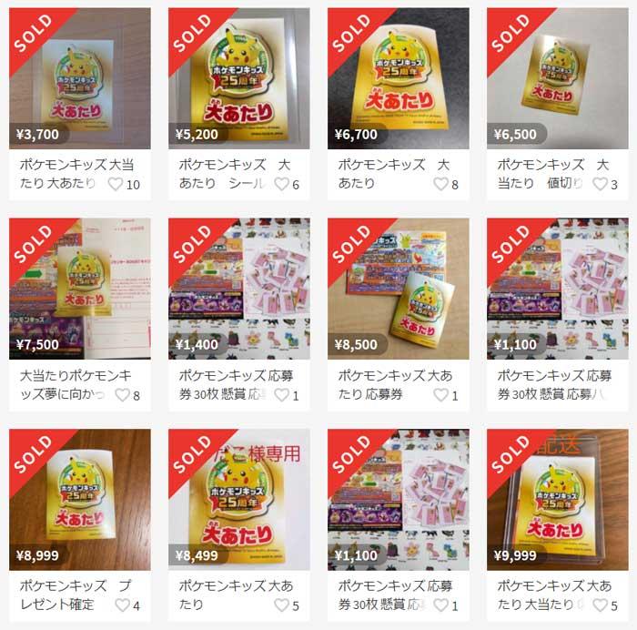 ポケモンキッズ25周年大あたりシールが高騰!-テンタロー