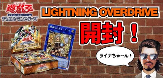 ヒゲリトル遊戯王LIGHTNING OVERDRIVE ライトニングオーバードライブ開封アイキャッチ