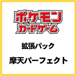 ポケモンカードゲーム ソード&シールド 拡張パック 摩天パーフェクト