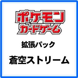 ポケモンカードゲーム ソード&シールド 拡張パック 蒼空ストリーム