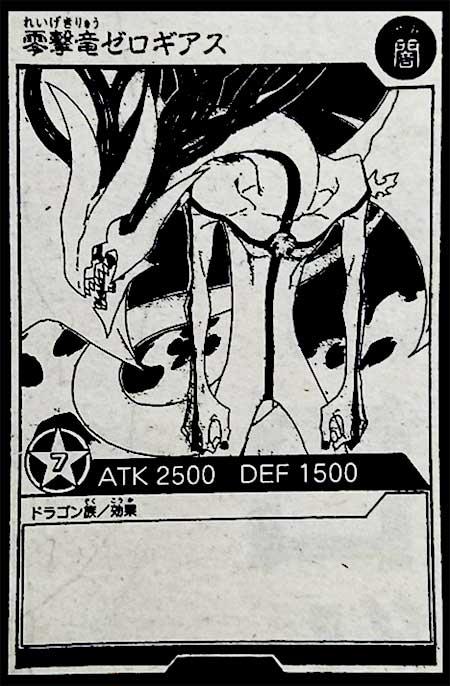 遊戯王SEVENS-ルーク!-爆裂覇道伝!!に登場した零撃竜ゼロギアス!プロモカード