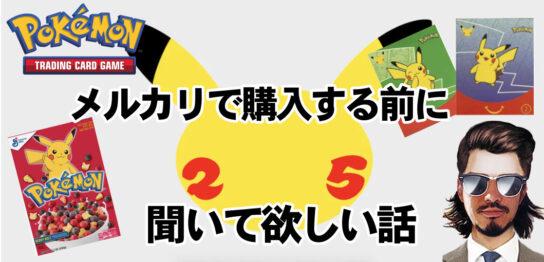 ヒゲリトル【ポケカ】25周年ポケカの購入はメルカリよりもStockXの方がお得!アイキャッチ