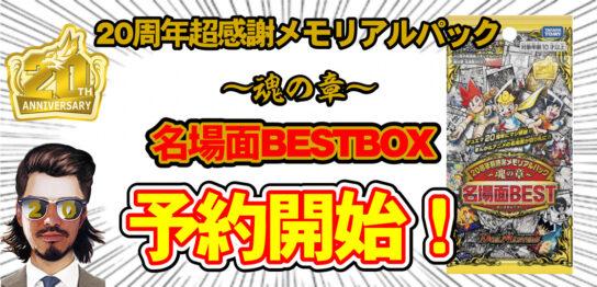 ヒゲリトルデュエマ20周年超感謝メモリアル〜魂の章〜名場面BESTアイキャッチ