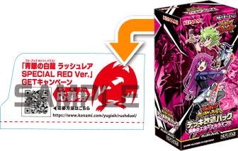 『遊戯王ラッシュデュエル』の「青眼の白龍-ラッシュレア-SPECIAL-RED-Verの応募券の場所