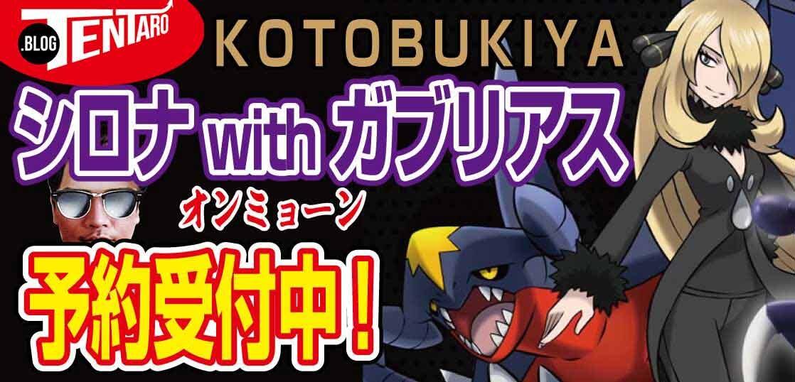 【予約開始】ポケモン『シロナ&ガブリアス』のARTFX-Jフィギュアがカッコイイ!