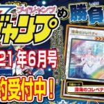 【予約開始】Vジャンプ2021年6月号付録!遊戯王OCGプロモカード『深海のコレペティ』は先生!