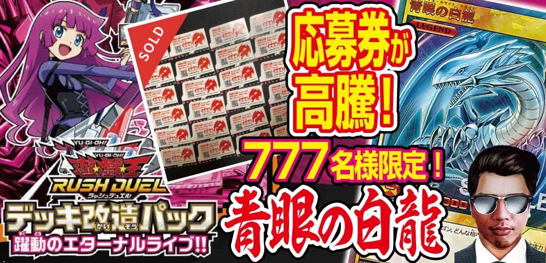 【遊戯王RD】躍動のエターナルライブ!!『青眼の白龍-SPECIAL-RED-Ver.』の応募券が高騰!