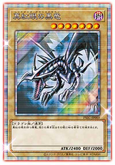「真紅眼の黒竜」プリズマティックシークレットレア仕様の画像