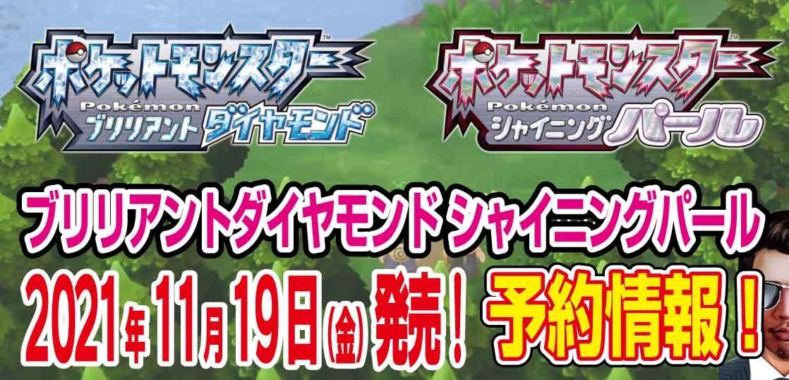 【ポケモン】ダイパリメイクの発売が11月19日(金)に!予約は8月下旬から