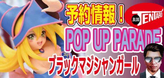 【予約】遊戯王『ブラックマジシャンガール』POP-UP-PARADEのフィギュアが予約開始!