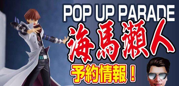 【予約】遊戯王『海馬瀬人』POP-UP-PARADEのフィギュアが本日正午から予約開始!