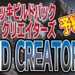 【予約情報】遊戯王-最新弾『デッキビルドパック-グランド・クリエイターズ』が2021年8月28日に発売決定
