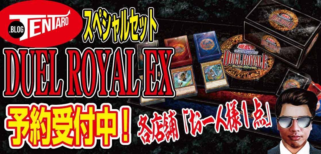 【予約開始】遊戯王OCG-スペシャルセット『デュエルロワイヤルデッキセットEX』