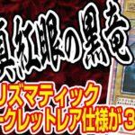 【遊戯王】「真紅眼の黒竜」プリズマティックシークレットレアは高騰必須!GETキャンペーン開催決定!