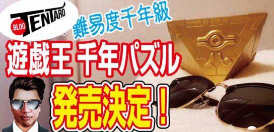 【遊戯王】千年パズルのプラモデル『ULTIMAGEAR(アルティマギア)』が発売決定!予約は?