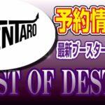【遊戯王】最新ブースターパック『BURST-OF-DESTINY(バーストオブデスティニー)』の予約情報!