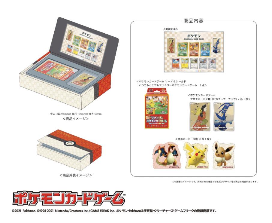 ポケモン切手BOX