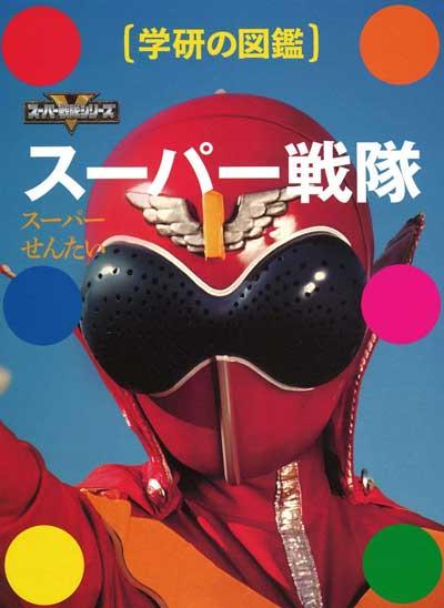 学研の図鑑-スーパー戦隊