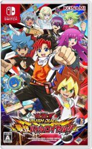 Nintendo-Switch用ソフト『遊戯王ラッシュデュエル-最強バトルロイヤル!!』のパッケージ画像